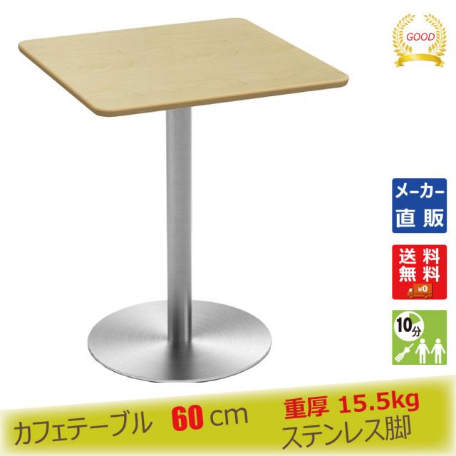 cttr-60s-na.jpg カフェテーブル ナチュラル木目 60cm 角 ステンレス丸脚 メイン画像