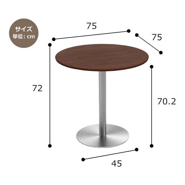 cttr-75r-db_size.jpg カフェテーブル ブラウン木目 75cm 丸 ステンレス丸脚 サイズ 寸法