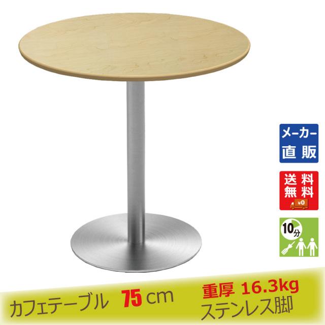 cttr-75r-na.jpg カフェテーブル ナチュラル木目 75cm 丸 ステンレス丸脚 メイン画像