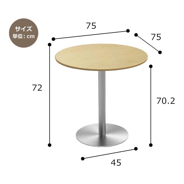 cttr-75r-na_size.jpg カフェテーブル ナチュラル木目 75cm 丸 ステンレス丸脚 サイズ 寸法