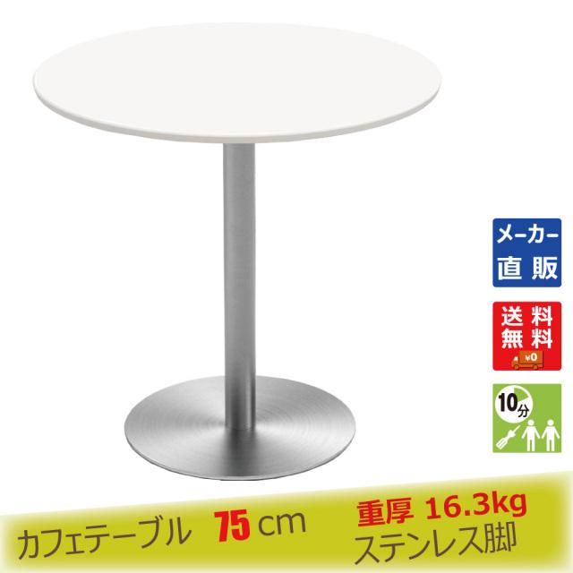 cttr-75r-wh.jpg カフェテーブル ホワイト 75cm 丸 ステンレス丸脚 メイン画像