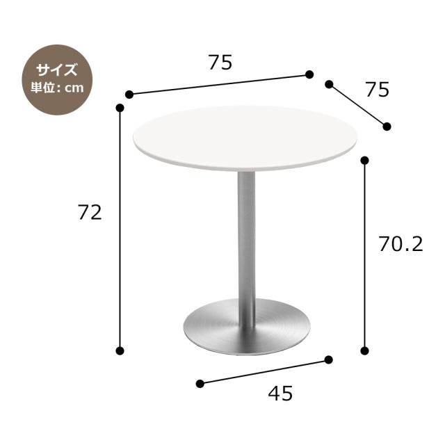 cttr-75r-wh_size.jpg カフェテーブル ホワイト 75cm 丸 ステンレス丸脚 サイズ 寸法