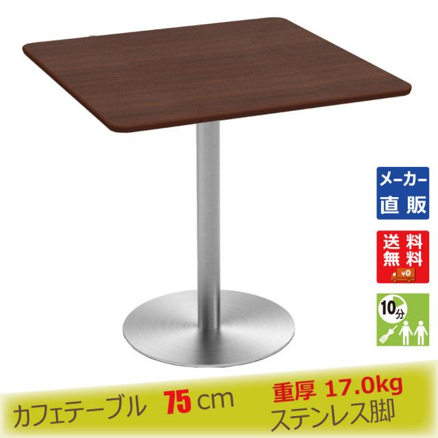 cttr-75s-db.jpg カフェテーブル ブラウン木目 75cm 角 ステンレス丸脚 メイン画像
