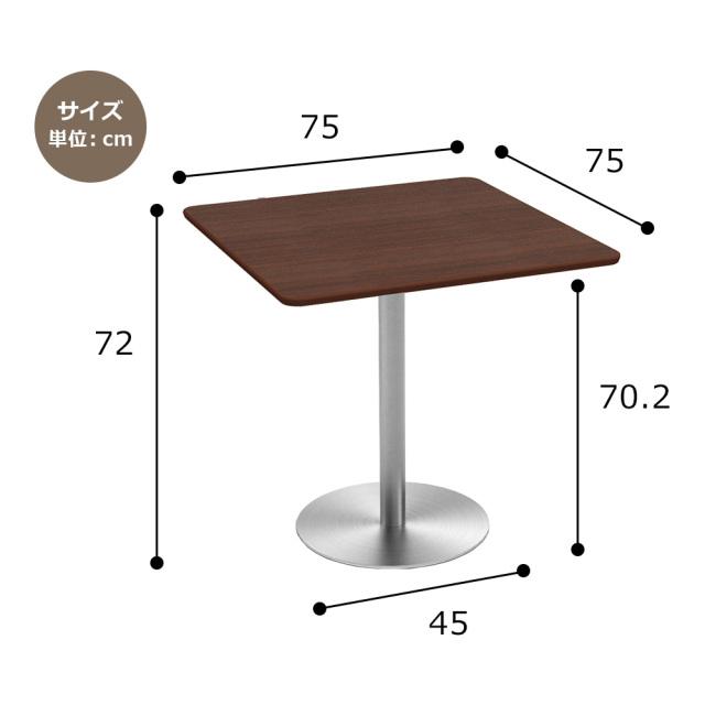 cttr-75s-db_size.jpg カフェテーブル ブラウン木目 75cm 角 ステンレス丸脚 サイズ 寸法
