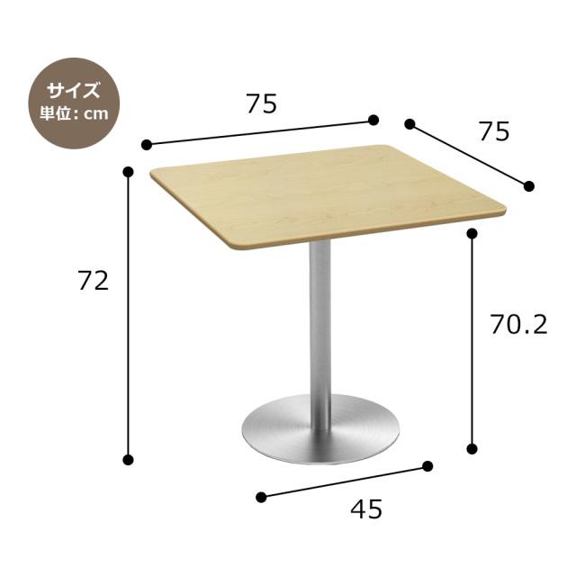 cttr-75s-na_size.jpg カフェテーブル ナチュラル木目 75cm 角 ステンレス丸脚 サイズ 寸法