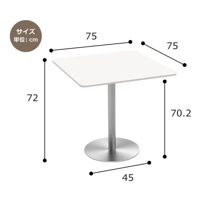 cttr-75s-wh_size.jpg カフェテーブル ホワイト 75cm 角 ステンレス丸脚 サイズ 寸法