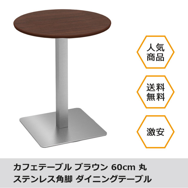 ctts-60r-db.jpg カフェテーブル ブラウン木目 60cm 丸 ステンレス角脚 メイン画像