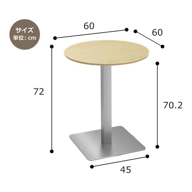 ctts-60r-na_size.jpg カフェテーブル ナチュラル木目 60cm 丸 ステンレス角脚 サイズ 寸法