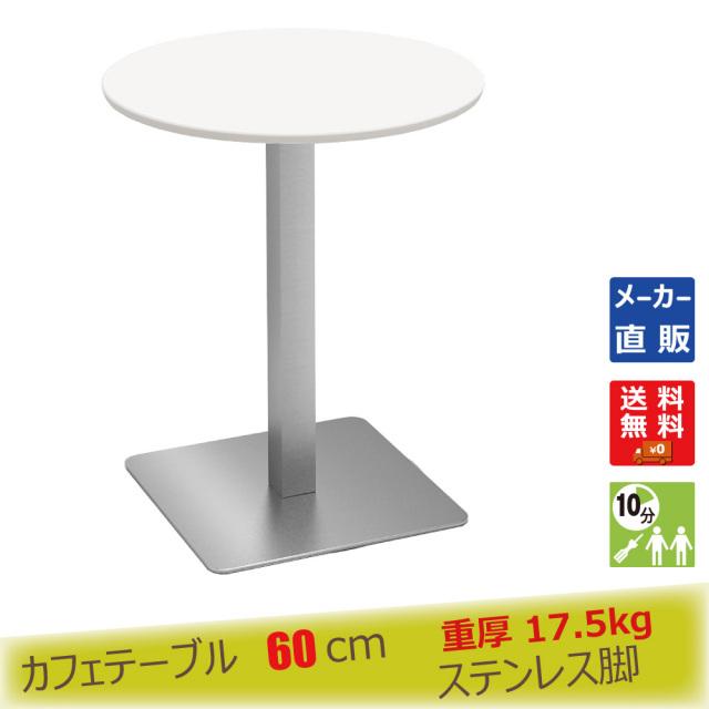 ctts-60r-wh.jpg カフェテーブル ホワイト 60cm 丸 ステンレス角脚 メイン画像