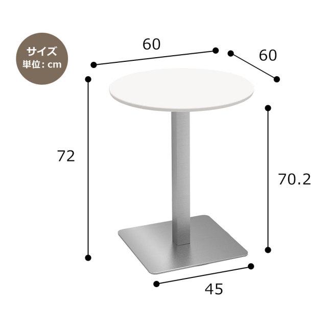 ctts-60r-wh_size.jpg カフェテーブル ホワイト 60cm 丸 ステンレス角脚 サイズ 寸法