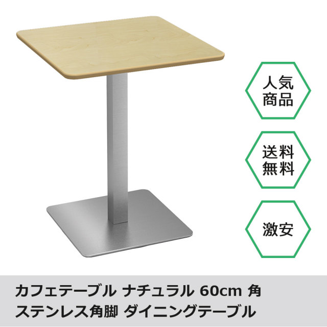 ctts-60s-na.jpg カフェテーブル ナチュラル木目 60cm 角 ステンレス角脚 メイン画像
