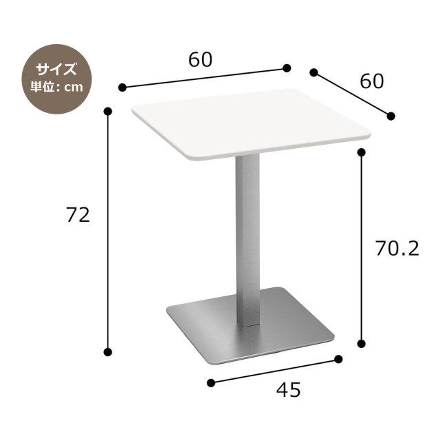 ctts-60s-wh_size.jpg カフェテーブル ホワイト 60cm 角 ステンレス角脚 サイズ 寸法