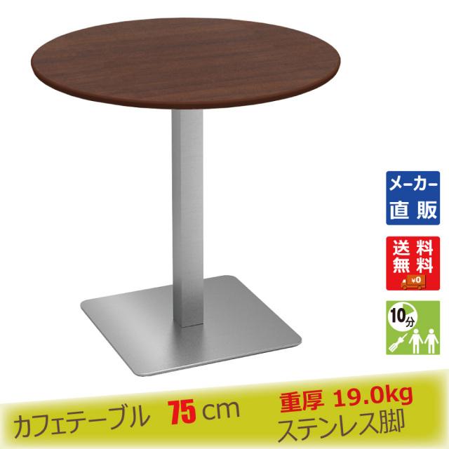 ctts-75r-db.jpg カフェテーブル ブラウン木目 75cm 丸 ステンレス角脚 メイン画像