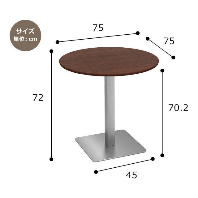 ctts-75r-db_size.jpg カフェテーブル ブラウン木目 75cm 丸 ステンレス角脚 サイズ 寸法