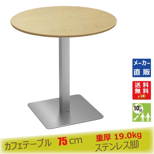 ctts-75r-na.jpg カフェテーブル ナチュラル木目 75cm 丸 ステンレス角脚 メイン画像