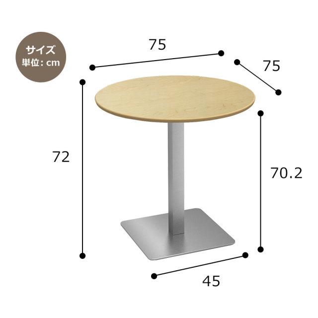 ctts-75r-na_size.jpg カフェテーブル ナチュラル木目 75cm 丸 ステンレス角脚 サイズ 寸法