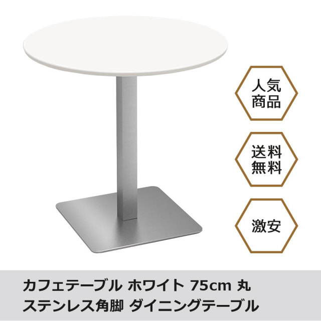 ctts-75r-wh.jpg カフェテーブル ホワイト 75cm 丸 ステンレス角脚 メイン画像