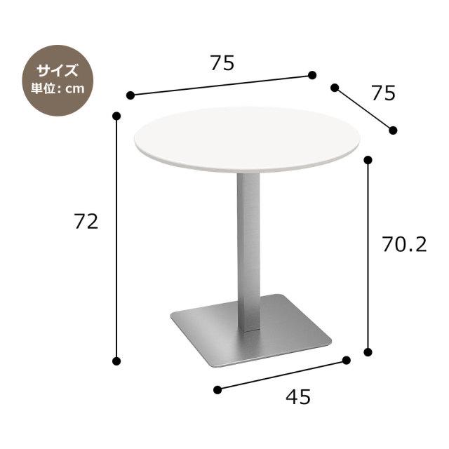 ctts-75r-wh_size.jpg カフェテーブル ホワイト 75cm 丸 ステンレス角脚 サイズ 寸法