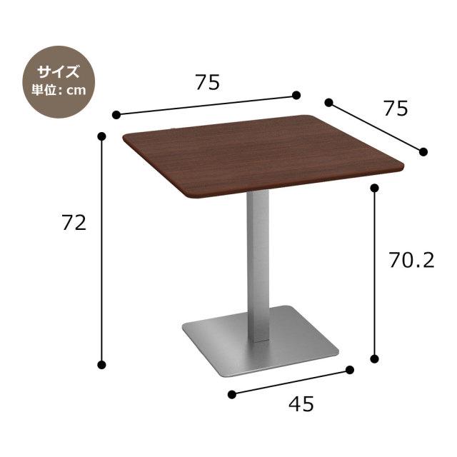 ctts-75s-db_size.jpg カフェテーブル ブラウン木目 75cm 角 ステンレス角脚 サイズ 寸法