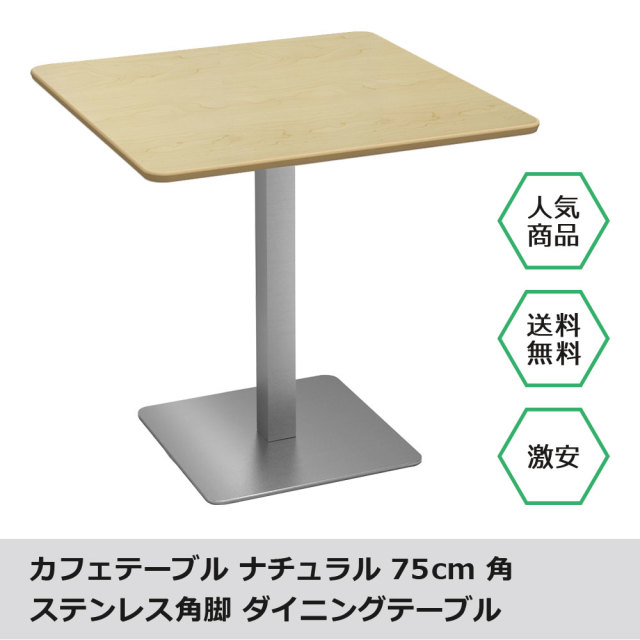 ctts-75s-na.jpg カフェテーブル ナチュラル木目 75cm 角 ステンレス角脚 メイン画像