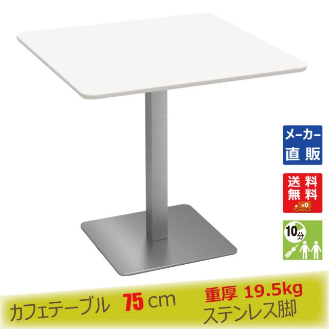 ctts-75s-wh.jpg カフェテーブル ホワイト 75cm 角 ステンレス角脚 メイン画像