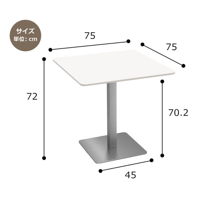 ctts-75s-wh_size.jpg カフェテーブル ホワイト 75cm 角 ステンレス角脚 サイズ 寸法