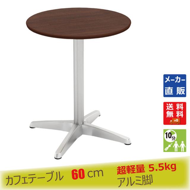 ctxa-60r-db.jpg カフェテーブル ブラウン木目 60cm 丸 アルミX脚 メイン画像