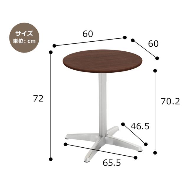 ctxa-60r-db_size.jpg カフェテーブル 60cm 丸 〇 ○ ブラウン木目 アルミX脚 サイズ 寸法