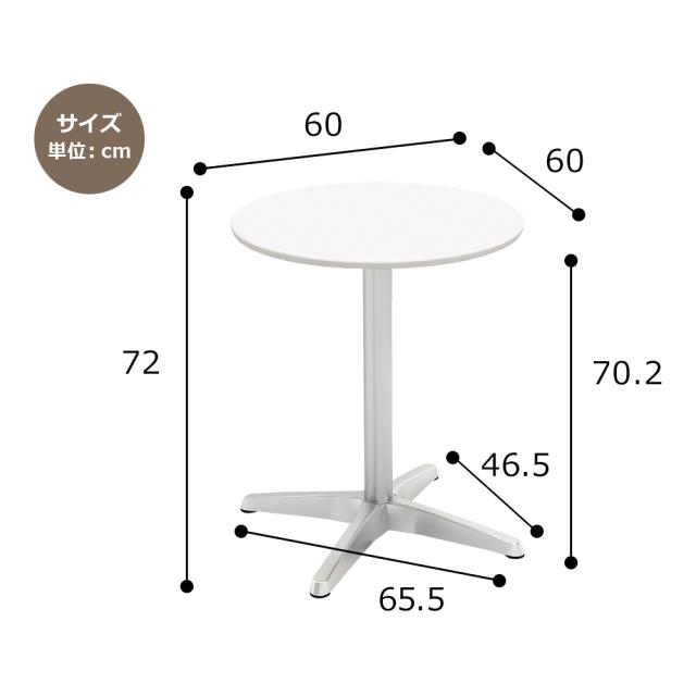 ctxa-60r-wh_size.jpg カフェテーブル 60cm 丸 〇 ○ ホワイト アルミX脚 サイズ 寸法