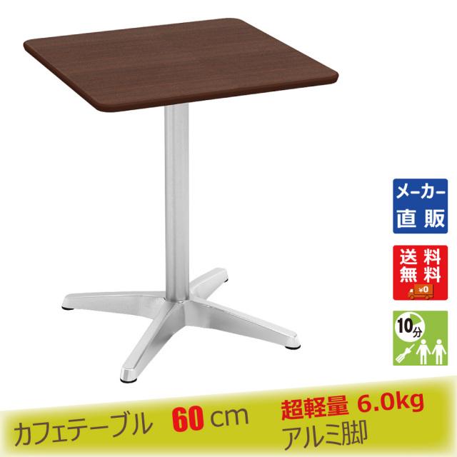 ctxa-60s-db.jpg カフェテーブル ブラウン木目 60cm 角 アルミX脚 メイン画像