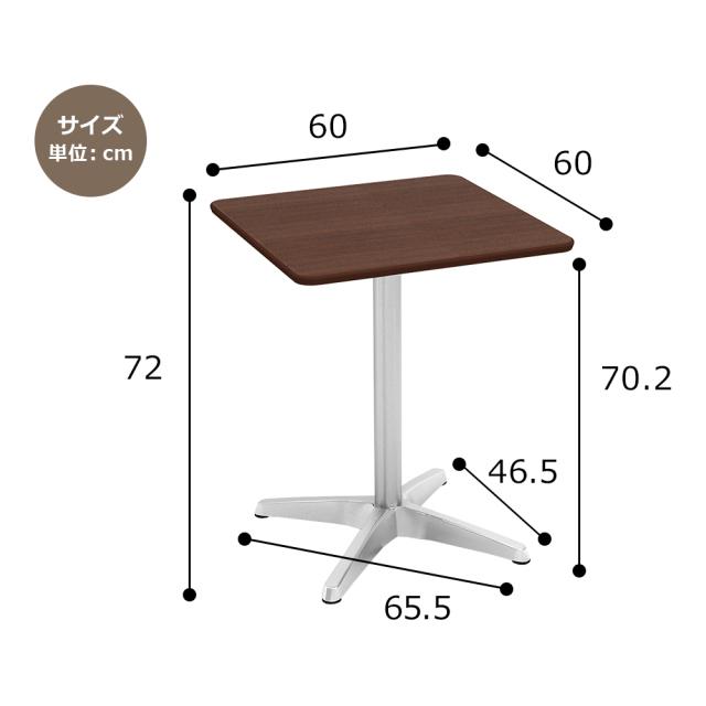 ctxa-60s-db_size.jpg カフェテーブル 60cm 角 ブラウン木目 アルミX脚 サイズ 寸法