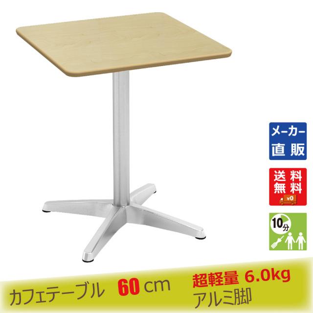 ctxa-60s-na.jpg カフェテーブル ナチュラル木目 60cm 角 アルミX脚 メイン画像