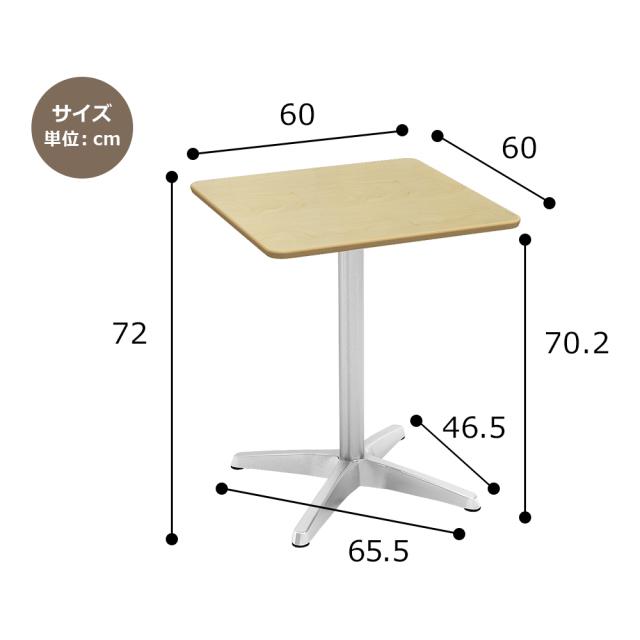 ctxa-60s-na_size.jpg カフェテーブル 60cm 角 ナチュラル木目 アルミX脚 サイズ 寸法