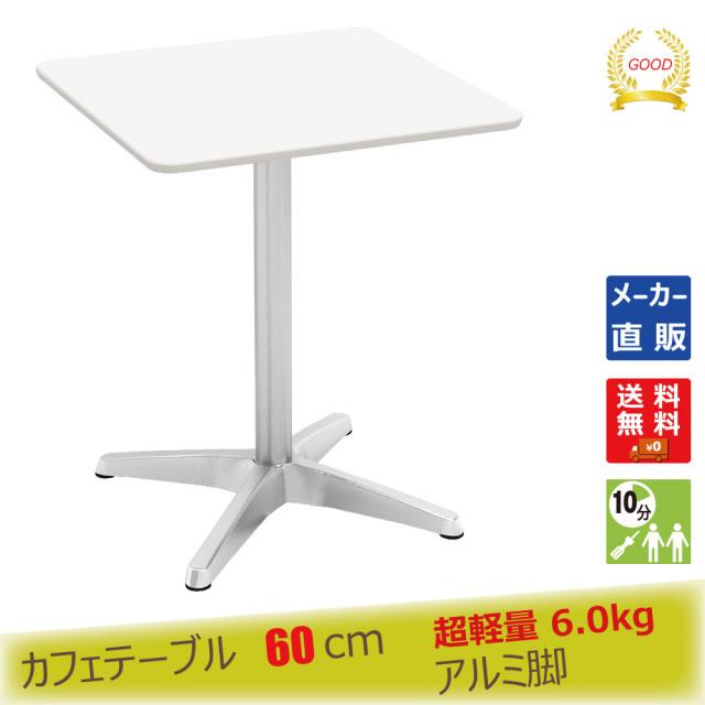ctxa-60s-wh.jpg カフェテーブル ホワイト 60cm 角 アルミX脚 メイン画像