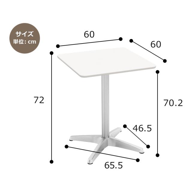 ctxa-60s-wh_size.jpg カフェテーブル 60cm 角 ホワイト アルミX脚 サイズ 寸法
