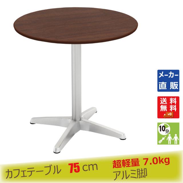 ctxa-75r-db.jpg カフェテーブル ブラウン木目 75cm 丸 アルミX脚 メイン画像