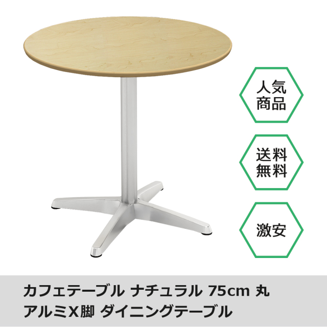 ctxa-75r-na.jpg カフェテーブル ナチュラル木目 75cm 丸 アルミX脚 メイン画像
