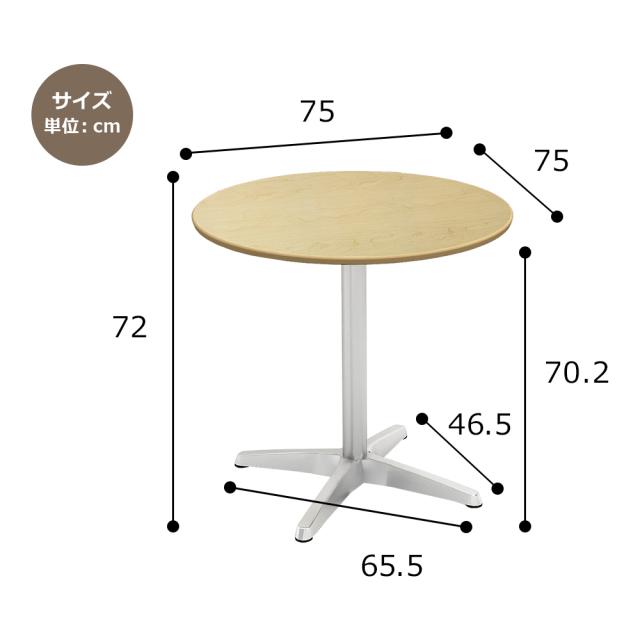 ctxa-75r-na_size.jpg カフェテーブル 75cm 丸 〇 ○ ナチュラル木目 アルミX脚 サイズ 寸法