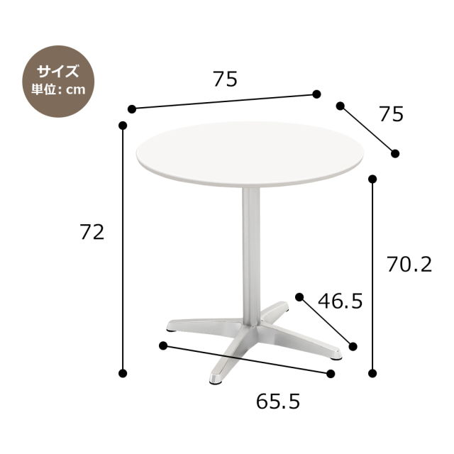 ctxa-75r-wh_size.jpg カフェテーブル 75cm 丸 〇 ○ ホワイト アルミX脚 サイズ 寸法