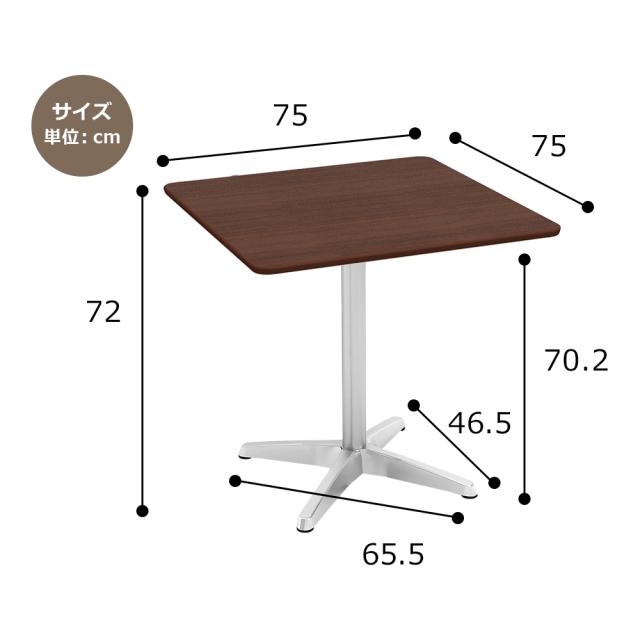 ctxa-75s-db_size.jpg カフェテーブル 75cm 角 ブラウン木目 アルミX脚 サイズ 寸法
