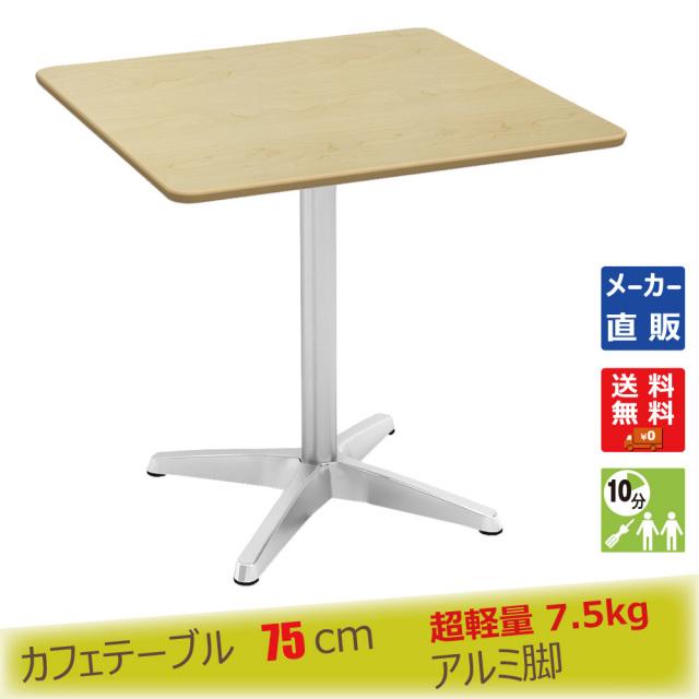 ctxa-75s-na.jpg カフェテーブル ナチュラル木目 75cm 角 アルミX脚 メイン画像
