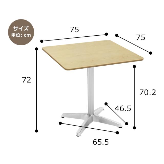 ctxa-75s-na_size.jpg カフェテーブル 75cm 角 ナチュラル木目 アルミX脚 サイズ 寸法