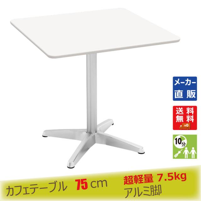 ctxa-75s-wh.jpg カフェテーブル ホワイト 75cm 角 アルミX脚 メイン画像