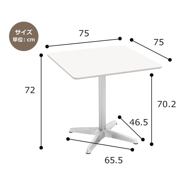 ctxa-75s-wh_size.jpg カフェテーブル 75cm 角 ホワイト アルミX脚 サイズ 寸法