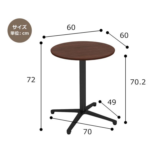 ctxb-60r-db_size.jpg カフェテーブル ブラウン木目 60cm 丸 アルミX脚ブラック サイズ 寸法