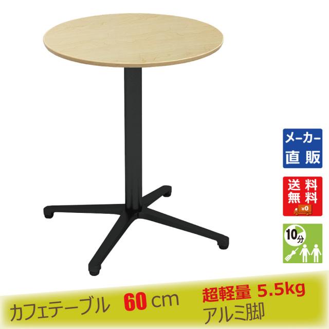 ctxb-60r-na.jpg カフェテーブル ナチュラル木目 60cm 丸 アルミX脚ブラック メイン画像