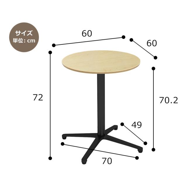 ctxb-60r-na_size.jpg カフェテーブル ナチュラル木目 60cm 丸 アルミX脚ブラック サイズ 寸法