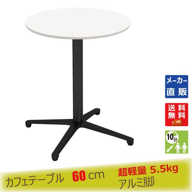 ctxb-60r-wh.jpg カフェテーブル ホワイト 60cm 丸 アルミX脚ブラック メイン画像
