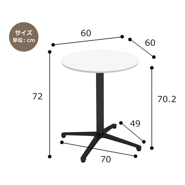 ctxb-60r-wh_size.jpg カフェテーブル ホワイト 60cm 丸 アルミX脚ブラック サイズ 寸法