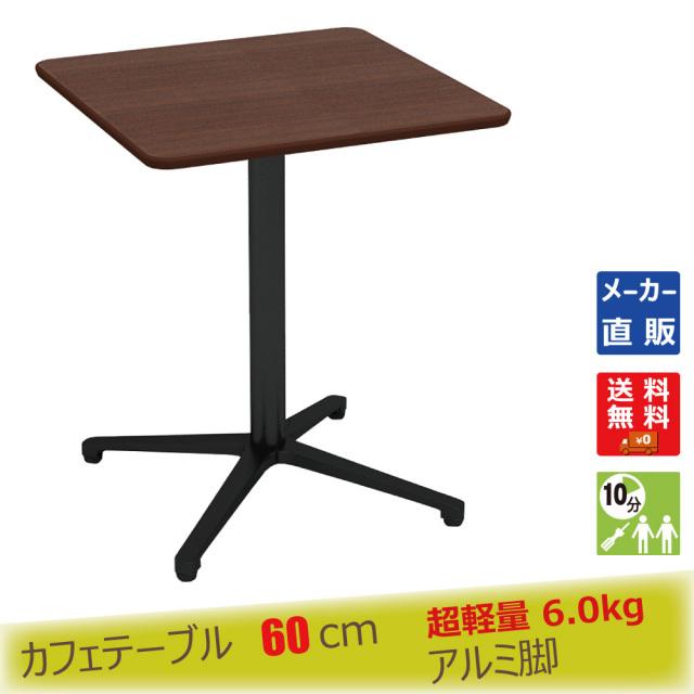 ctxb-60s-db.jpg カフェテーブル ブラウン木目 60cm 角 アルミX脚ブラック メイン画像